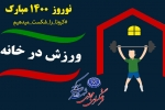ورزش در خانه-قسمت اول / فرهنگسرای مجازی شهرداری مبارکه