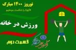 ورزش در خانه-قسمت دوم / فرهنگسرای مجازی شهرداری مبارکه