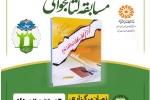 اطلاعیه / مسابقه کتابخوانی لحظه به لحظه از وقایع  غدیر / 30 تیرماه تا 7 مرداد
