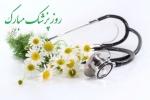پیام مدیریت شهری مبارکه به مناسبت فرا رسیدن روز پزشک