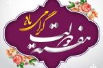 پیام شهرداری و شورای اسلامی شهر مبارکه به مناسبت آغاز هفته دولت و روز کارمند- شهریورماه 1400