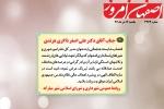 اصفهان امروز-یکشنبه 17 تیرماه 97