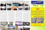 شمیم وطن - چهارشنبه 3 بهمن1397