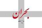 اطلاعیه شماره 5 ستاد مدیریت بحران شهرداری مبارکه