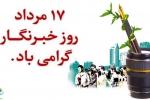 پیام تبریک مدیریت شهری  مبارکه به مناسبت 17مردادماه روز خبرنگار