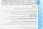 آگهی مزایده عمومی/ مزایده اجاره مجموعه تجاری اداری بلوار فتح المبین (جنب استخر اسپینر) بطور کامل و مدیریت واحد