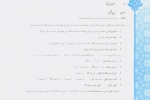 آگهی مناقصه عمومی/ زیرسازی و بهسازی آسفالت و عملیات اسکلت بتنی ضلع شمالی حسینیه مرکزی مبارکه