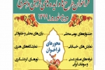 شمیم وطن/ 2بهمن ماه1398