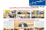 شمیم وطن خرداد ماه سال1399