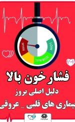 دوره29:سلامت و فشار خون