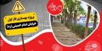 گزارش شهر (قسمت سوم ):مجموعه مستند فعالیت های عمرانی شهرداری مبارکه/پروژه بهسازی فاز اول خیابان امام خمینی(ره)