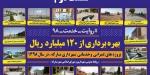 ببینید/روایت خدمت 1398(قسمت دوم )/ بهره برداری از 120 میلیارد ریال پروژه های عمرانی و خدماتی شهرداری مبارکه