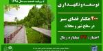 ببینید/روایت خدمت 1398(قسمت  پنجم )/ توسعه و نگهداری فضای سبز