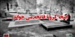 ببینید/ اینجا کرونا فاتحه می خواند.../ آرامستان مرکزی مبارکه