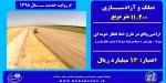 ببینید/روایت خدمت 1398(قسمت چهارم )/ خط قطار حومه ای مبارکه -بهارستان