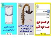 گزارش تصویری / اکران بیست و هشتمین دوره از تبلیغات فرهنگ شهروندی به مناسبت ماه مبارک رمضان