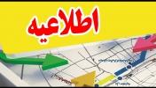 اطلاعیه / تغییر مسیر تردد اتوبوس های درون شهری
