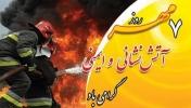 پیام تبریک مدیریت شهری مبارکه به مناسبت 7 مهرماه روز آتش نشانی