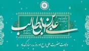 پیام تبریک شهرداری و شورای اسلامی شهر مبارکه به مناسبت میلاد حضرت علی (ع) و روز پدر