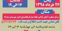 برگزاری کارگاه کنترل خشم/ مرکز مشاوره آوای زندگی / وابسته به شهرداری مبارکه