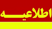 اطلاعیه / عملیات سم پاشی سطح شهر / محلات قلعه و نصیرآباد
