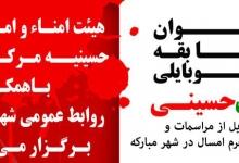 فراخوان مسابقه عکس موبایلی عاشقان حسینی(ع)
