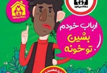 گزارش تصویری /اکران بیست و سومین دوره از تبلیغات فرهنگ شهروندی با موضوع  نوروز و مبارزه با شیوع ویروس کرونا