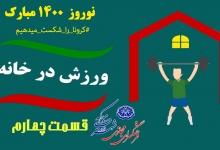 ورزش در خانه-قسمت چهارم / فرهنگسرای مجازی شهرداری مبارکه
