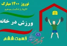 ورزش در خانه-قسمت ششم / فرهنگسرای مجازی شهرداری مبارکه