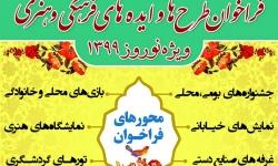 فراخوان طرح ها و ایده های فرهنگی و هنری -ویژه نوروز 1399