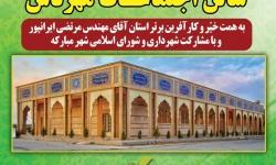 آئین افتتاح سالن اجتماعات مهرتاش گلستان شهدای مبارکه