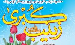 پیام تبریک شهردار، رئیس و اعضای شورای اسلامی شهر مبارکه به مناسبت ولادت باسعادت حضرت زینب (س)