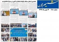 شمیم وطن 2- شماره 118- 17 بهمن ماه 1397