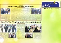 شمیم وطن - چهارشنبه 4 مهر 1397