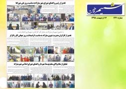 شمیم وطن - چهارشنبه 18 اردیبهشت98