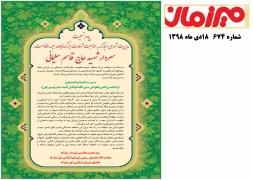 میرزمان/ 18دی ماه1398