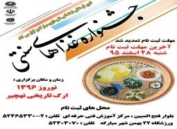برگزاری جشنواره بزرگ غذا های سنتی ایرانی به مناسبت نوروز 1396 - ارگ تاریخی نهچیر