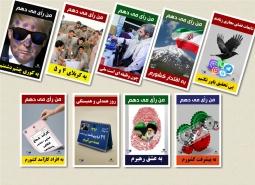انتخابات میهمان سری جدید تابلوهای فرهنگ شهروندی