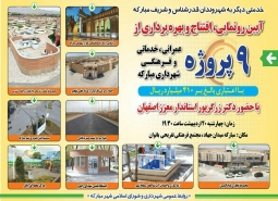 آیین رونمایی، افتتاح و بهره برداری از ۹ پروژه عمرانی ،خدماتی و فرهنگی شهرداری…