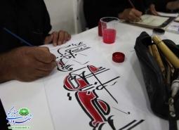 ورکشاپ خوشنویسی همزمان با محفل شعر عاشورایی و گرامیداشت روز حافظ