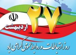 پیام تبریک شهردار، رئیس و اعضای شورای اسلامی شهر مبارکه به مناسبت روز جهانی…