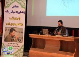 گزارش تصویری/همایش زندگی به سبک رسانه ویژه پرسنل شهرداری مبارکه برگزار شد