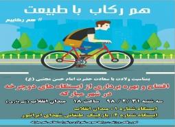آیین افتتاح و بهره برداری از ایستگاه های دوچرخه در شهر مبارکه