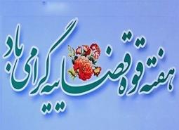 پیام مدیریت شهری مبارکه به مناسبت هفته قوه قضائیه
