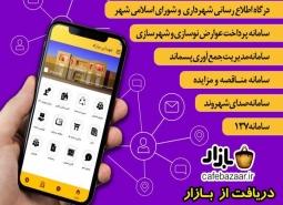 نرم افزار تلفن همراه شهرداری مبارکه