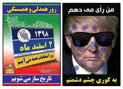 اکران بیست و یکمین دوره از تبلیغات فرهنگ شهروندی با موضوع انتخابات و استکبارستیزی