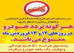 ممنوعیت هر گونه تردد خودرو در روزهای دوازدهم و سیزدهم فروردین ماه در سطح شهرمباركه