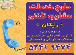 ارائه خدمات مشاوره تلفنی رایگان به شهروندان