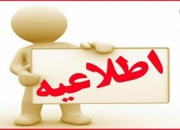 دورهمی در فضای سبز و اماکن تفریحی استان اصفهان در ۱۲ و ۱۳ فروردین ممنوع شد