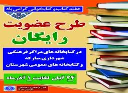طرح عضویت رایگان در کتابخانه های مراکز فرهنگی شهرداری مبارکه و کتابخانه های…